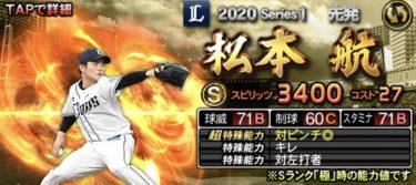 【プロスピA】松本航 2020シリーズ1の評価