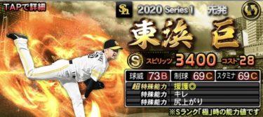 【プロスピA】東浜巨 2020シリーズ1の評価