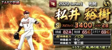 【プロスピA】松井裕樹 2020シリーズ1の評価
