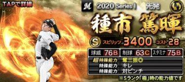 【プロスピA】種市篤暉 2020シリーズ1の評価