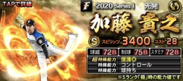 【プロスピA】加藤貴之 2020シリーズ1の評価