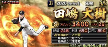 【プロスピA】田嶋大樹 2020シリーズ1の評価