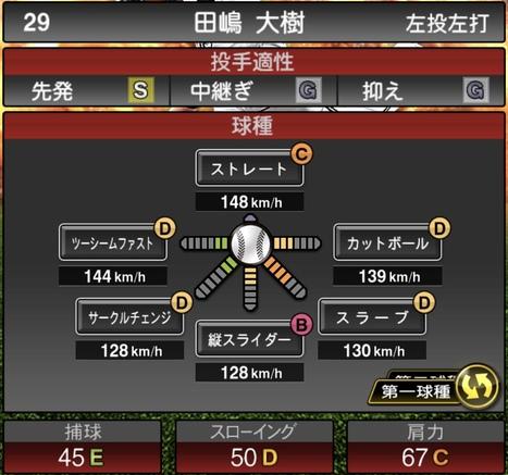 プロスピA田嶋大樹2020シリーズ1の第1球種