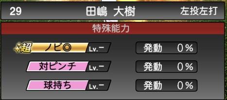 プロスピA田嶋大樹2020シリーズ1特殊能力評価