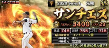 【プロスピA】サンチェス 2020シリーズ1の評価