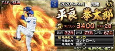 【プロスピA】平良拳太郎 2020シリーズ1の評価