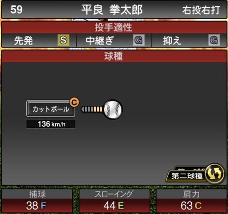 プロスピA平良拳太郎2020シリーズ1の第2球種
