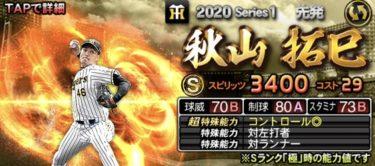 【プロスピA】秋山拓巳 2020シリーズ1の評価