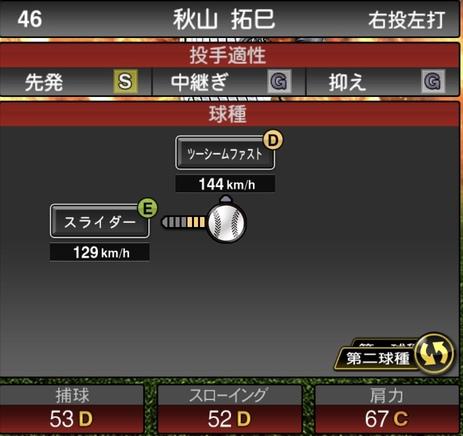 プロスピA秋山拓巳2020シリーズ1の第2球種