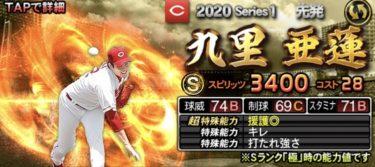 【プロスピA】九里亜蓮 2020シリーズ1の評価