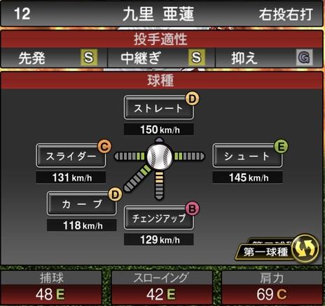 プロスピA九里亜蓮2020シリーズ1の第1球種