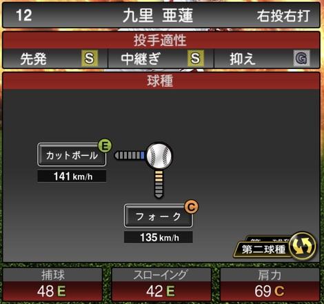 プロスピA九里亜蓮2020シリーズ1の第2球種
