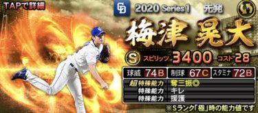 【プロスピA】梅津晃大 2020シリーズ1の評価