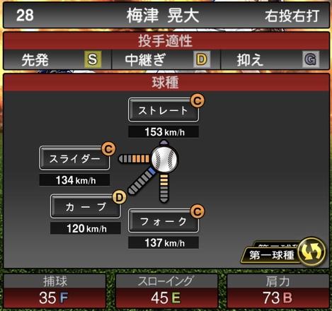 プロスピA梅津晃大2020シリーズ1の第1球種