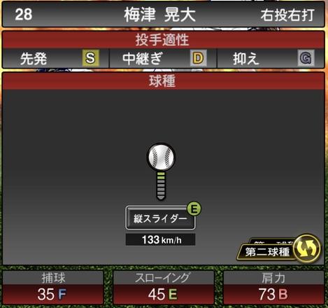プロスピA梅津晃大2020シリーズ1の第2球種