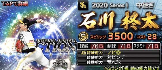 2020セレクション選手当たりランキング10位石川柊太