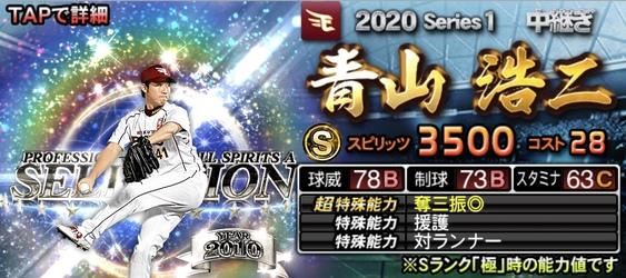 2020セレクション選手当たりランキング11位青山浩二