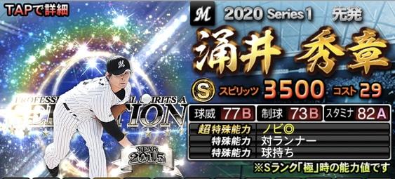 2020セレクション選手当たりランキング8位涌井秀章